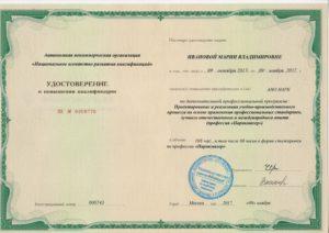 Удостоверение Иванова (pdf.io)