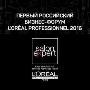 Международный бизнес-форуме L'Oreal 2016