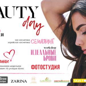 Академия Май и «Beauty Day» в Монпансье 24 июня