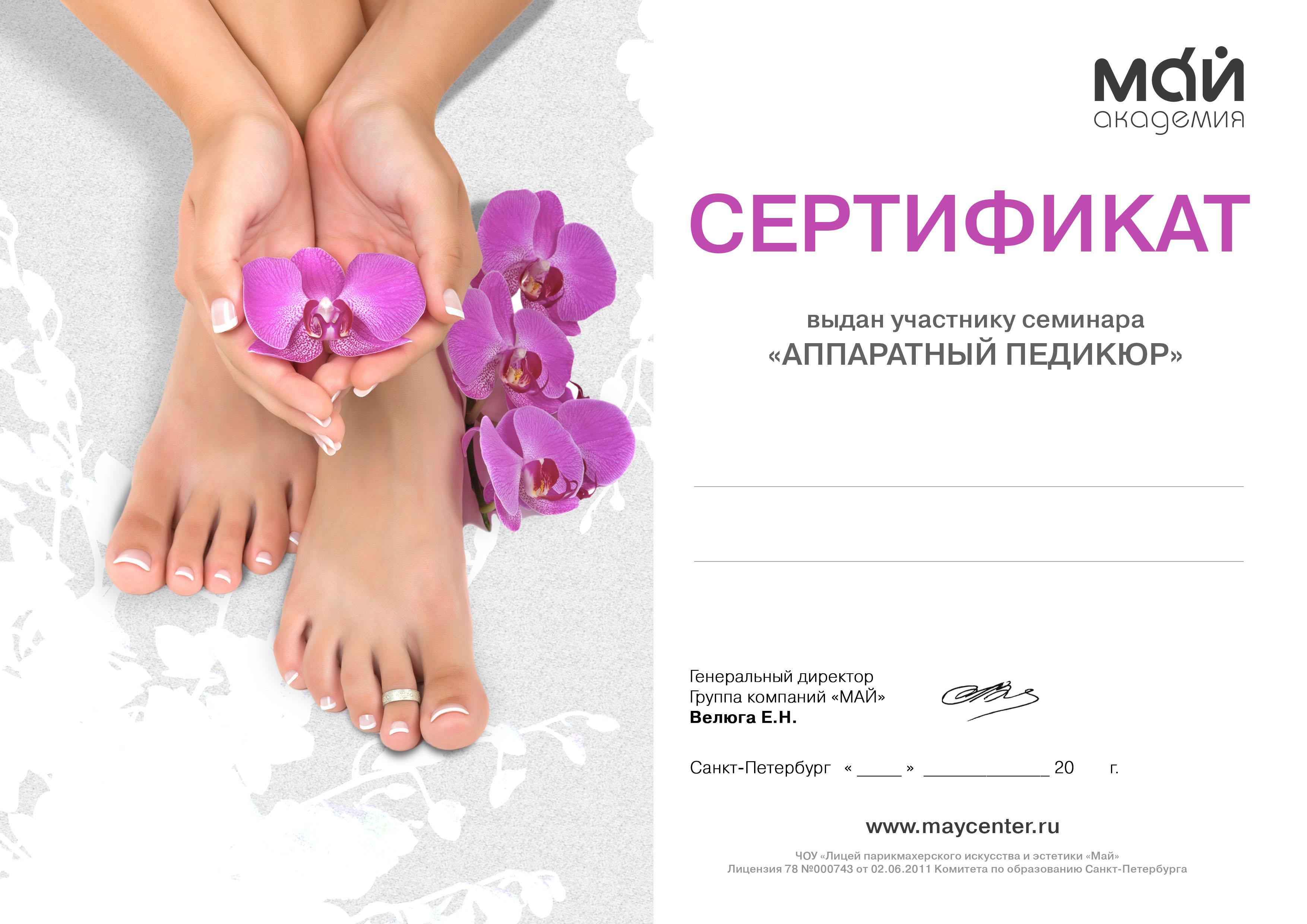 Сертификат на маникюр сделать