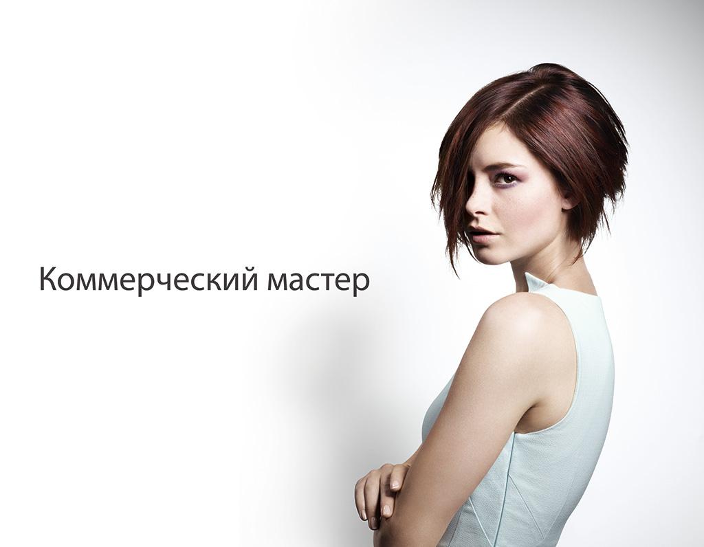 kommercheskij_master