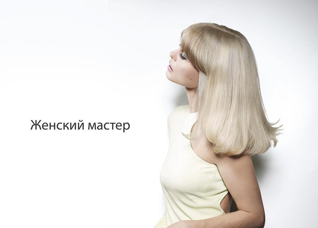 zhenskij_master