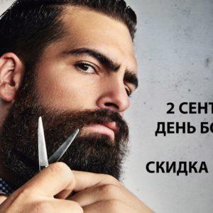 День бороды!