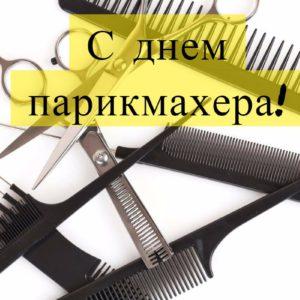 С днем парикмахера! Поздравление от Академии
