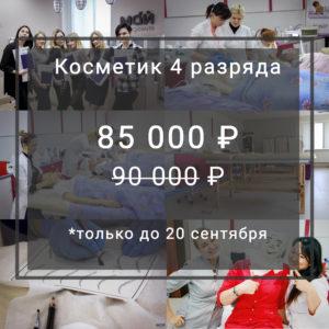 kosmetik-skidka-1-300x300
